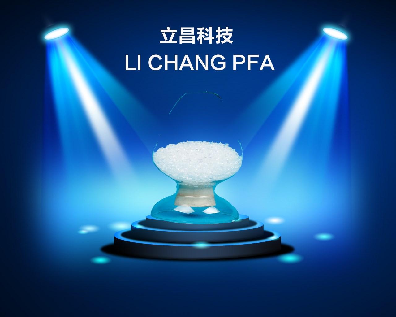 立昌科技氟塑料ETFE PVDF_七八供求網