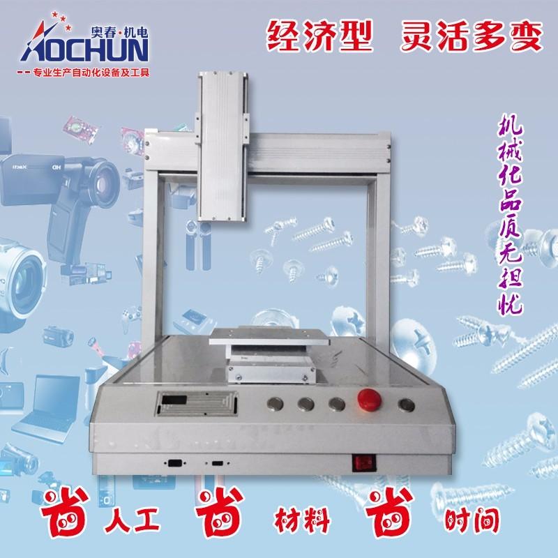 Aoc-SL331X吸取式自动锁螺丝机设备_驰速自动化