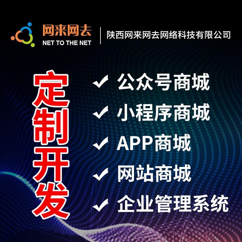西安APP开发手机APP定制开发_外包相关