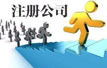 注册外资公司 公司注册服务专业免费公司注册官网专业定制 知名集团公司注册官网服务商