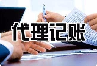 高品质专业低价代理记账物有所值 我们推荐低价公司注销企业专业定制 注册外资公司