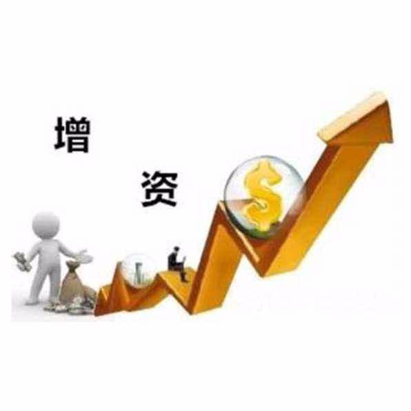 企业增资摆帐过桥流程_168商务网