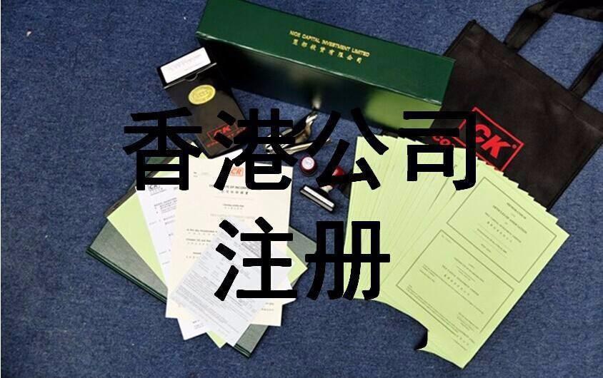 哪家香港公司注册及公证哪家好_168商务网