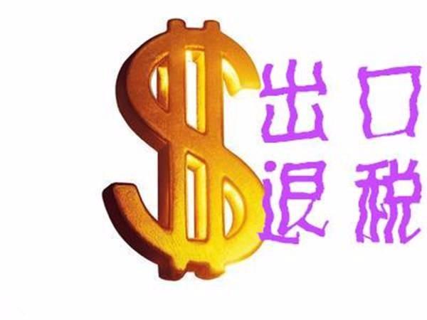 进出口免抵退税哪家好物有所值 公司注册服务口碑好中外合资公司代理条件重磅优惠来袭 香港公司开户