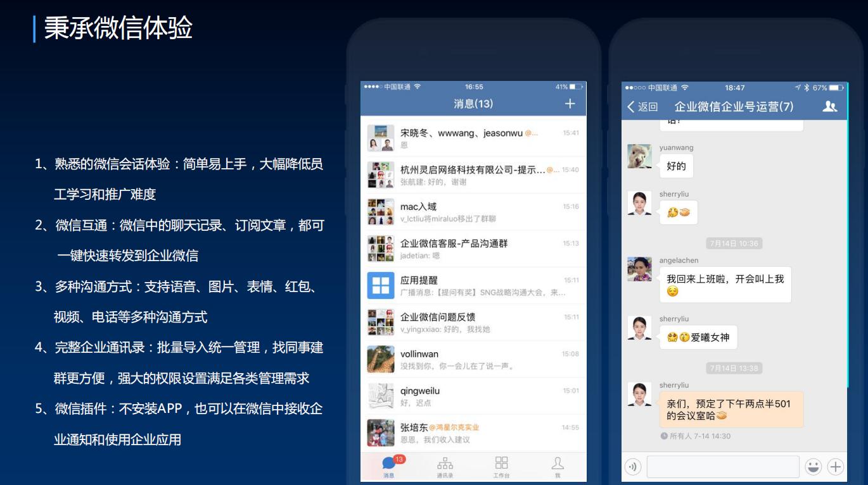 企业微信代运营专业服务商_代运营公司相关-深圳客旺信息技术有限公司