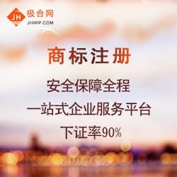提供商标注册_服装商标转让流程_广东联肯知识产权运营有限公司