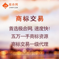 注册商标交易网_广州哪里有服装商标转让_广东联肯知识产权运营有限公司