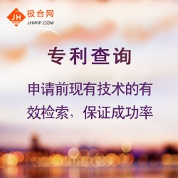 专利查询网_注册商标查询网_广东联肯知识产权运营有限公司