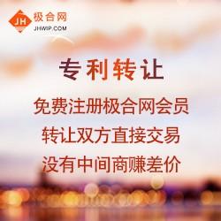 一手专利转让/实用新型专利交易流程/广东联肯知识产权运营有限公司