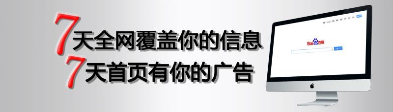 深圳百度排名公司_无忧百贸网