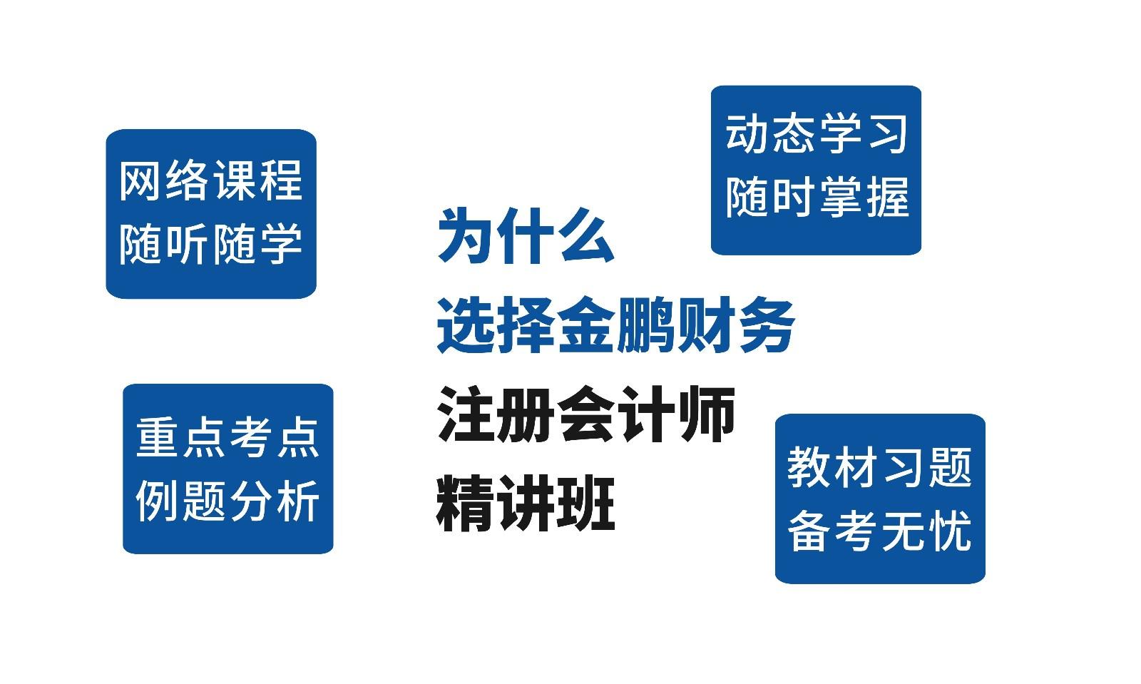 管理会计师报名机构_郑州职业培训哪里可以报名-郑州金鹏财务管理有限公司