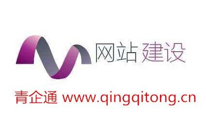 海东企业网站建立哪家快 海南州商城网站建立 青海青帝信息科技无限公司
