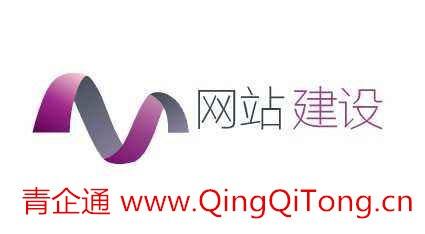 海南州公司网站建立 果洛电子商务网站建立 青海青帝信息科技无限公司