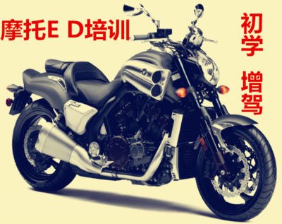摩托车驾照