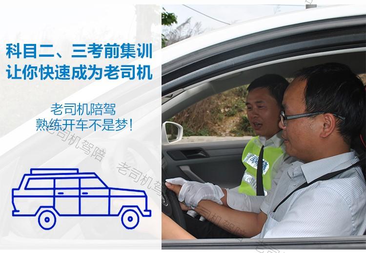 考前科目二三陪练-陪练练习-成都老司机汽车服务有限公司
