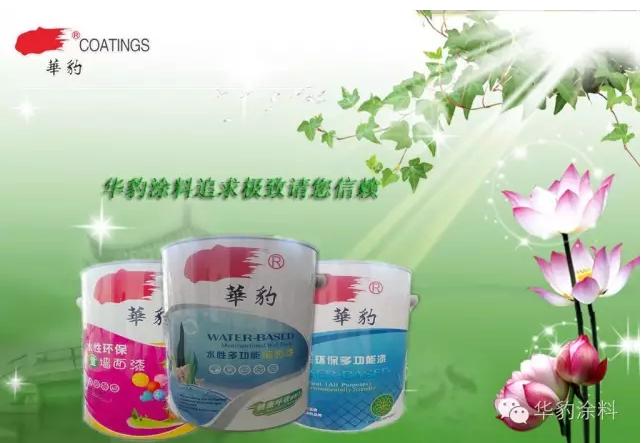 知名環保涂料-中國環保涂料首選-知名環保涂料哪家好