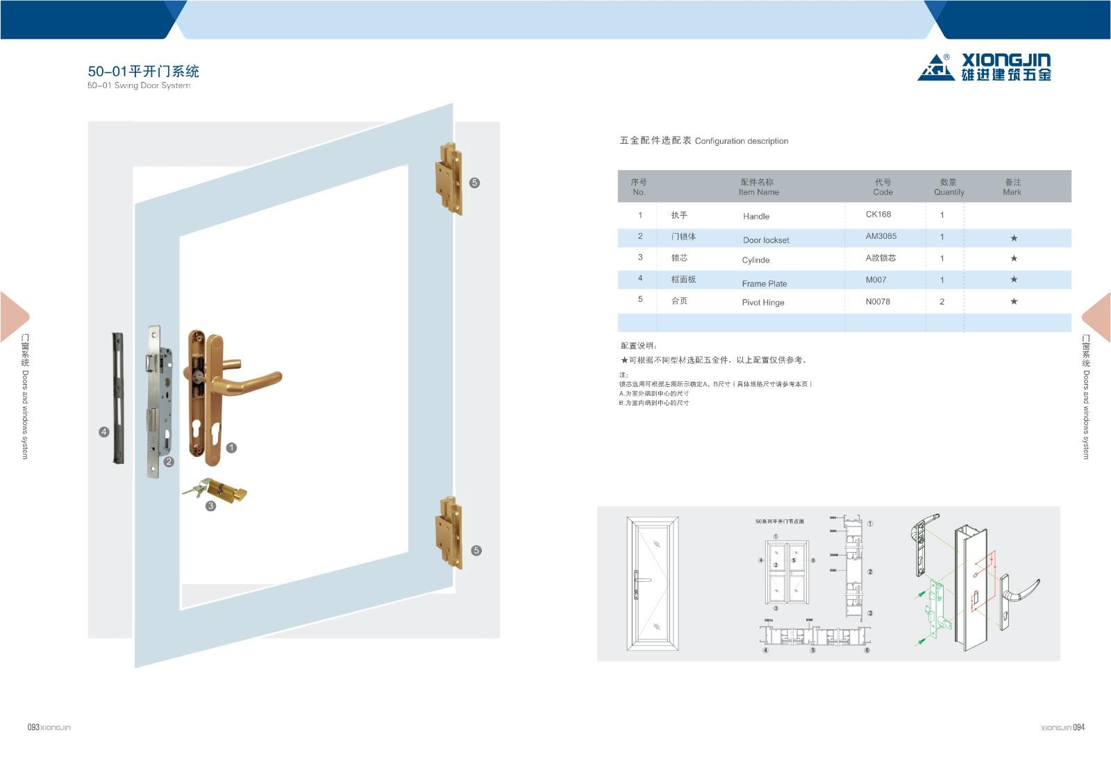 雙面門鎖_玻璃閉門器、開門器-廣東雄進金屬制品有限公司