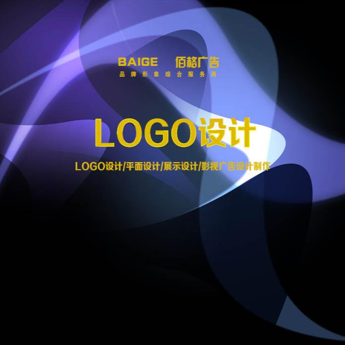广告制作logo设计联系方式专业定制 高品质优秀户外广告设计图片诚信经营