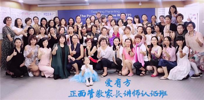 正面管教-广州鼓励咨询师-广州爱有方教育科技有限公司