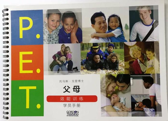 广东PET父母效能训练课程_广州鼓励咨询师资格认证_广州爱有方教育科技有限公司