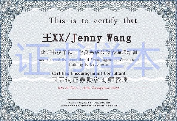 广州鼓励咨询师-全国亲密之旅-广州爱有方教育科技有限公司