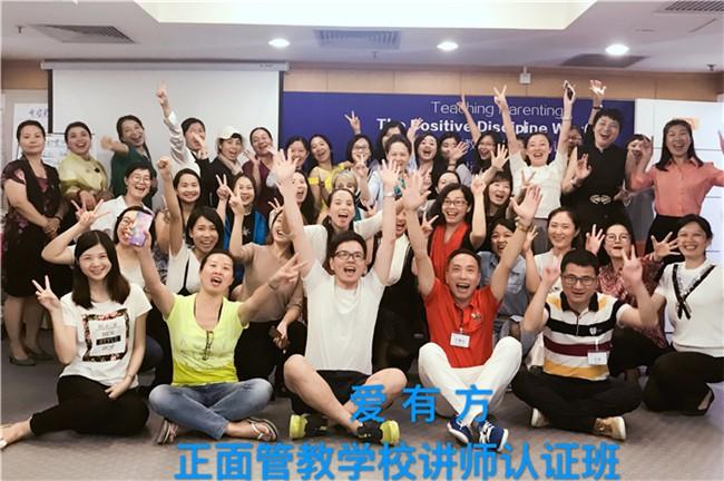 正宗北京正面管束讲师专业培训 广东广州鼓舞征询师资历培训重磅优惠来袭