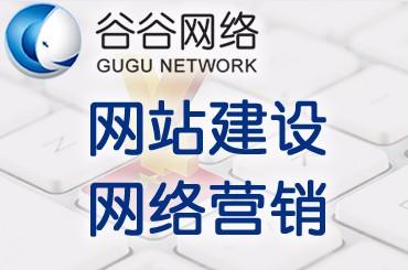 哪里有网站设计服务商-口碑好谷谷网络全网营销-上海谷谷网络科技有限公司