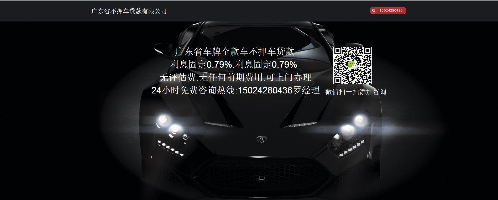 汽车抵押贷款申请-清远汽车抵押贷款办理-广东省佛山市不押车贷款有限公司