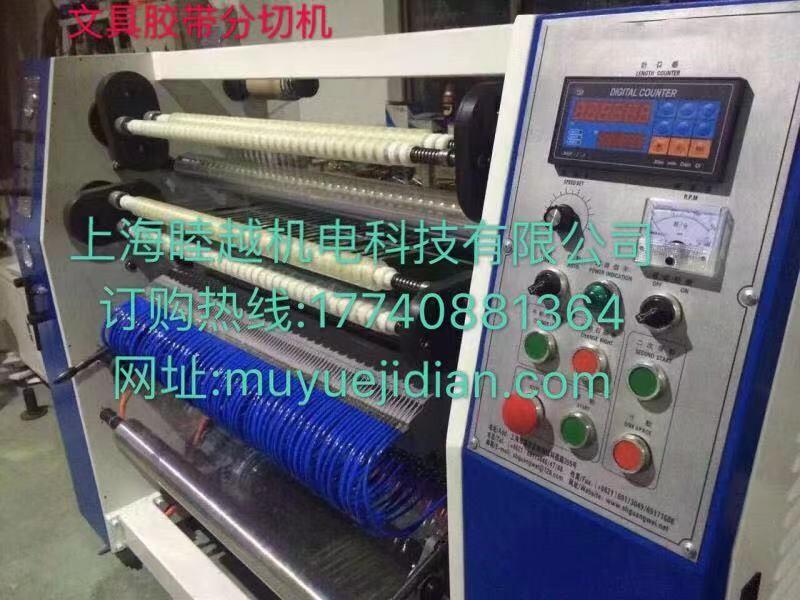 文具胶带分条机生产厂家_透明其他包装相关设备-上海睦越机电科技有限公司