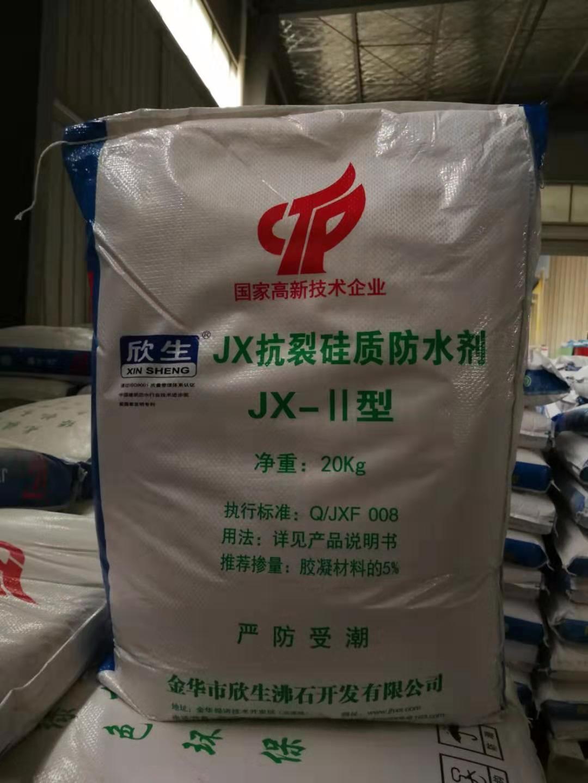 山西jx抗裂硅质防水剂II型制造商_卫生间防水剂相关-金华市欣生沸石开发有限公司