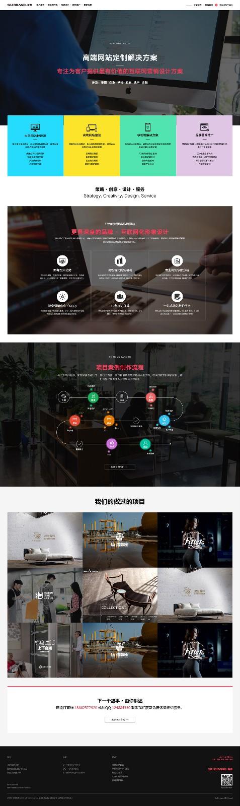 苏州集团网站制作专业定制 正宗苏州企业品牌设计中心重磅优惠来袭