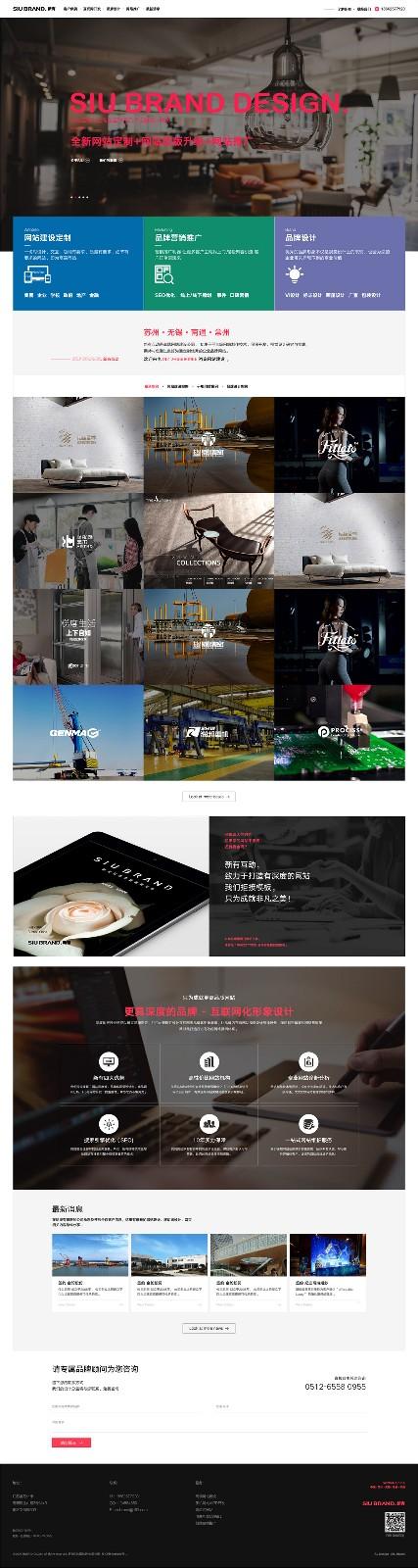 苏州企业品牌设计_苏州集团网站设计企业_苏州新有