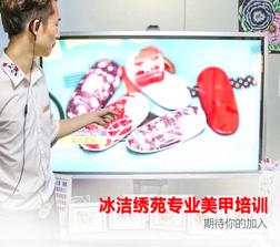 专业化妆-广东冰洁绣苑的美甲美睫-广州冰洁绣苑生物科技有限公司