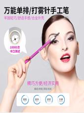 DBS价格_纹绣针产品哪家专业_广州冰洁绣苑生物科技有限公司