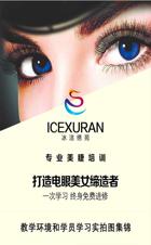 美瞳线找哪家技术好 丝雾眉产品哪里购买 广州冰洁绣苑生物科技有限公司