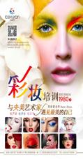 纹绣一对一培训-韩国半永久纹绣-广州冰洁绣苑生物科技有限公司