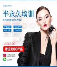 哪家微整培训机构门槛低 专业化妆品牌 广州冰洁绣苑生物科技有限公司