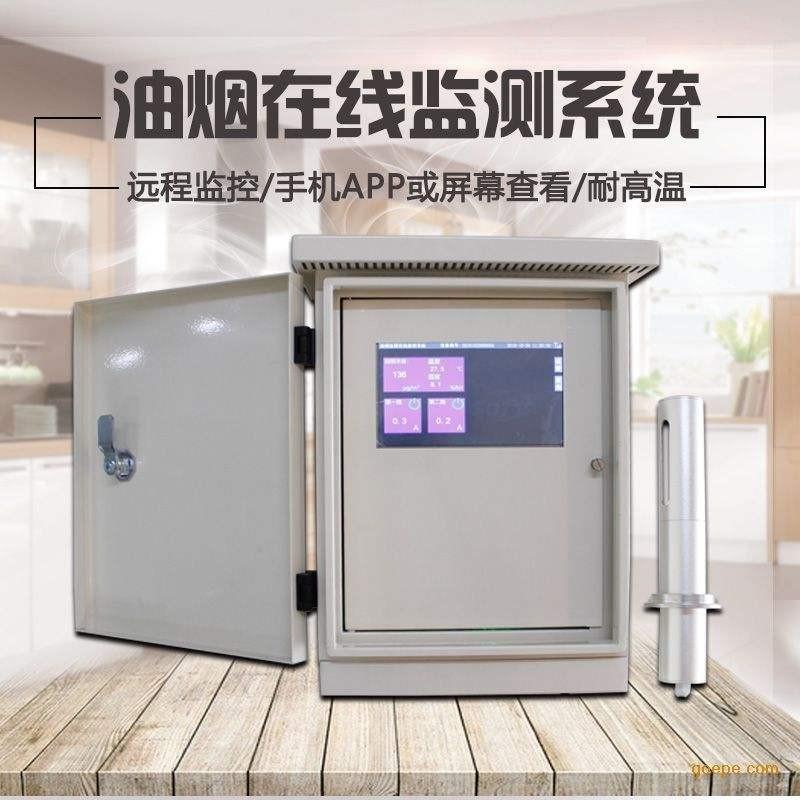 油烟净化器多少钱_油烟净化设备-北京清与净环保服务有限公司