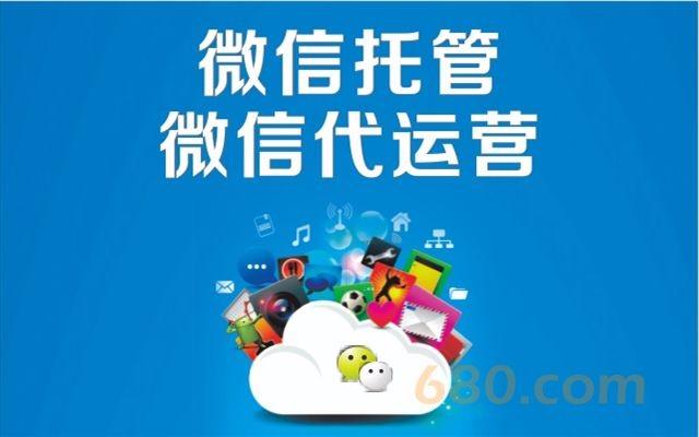 黄石网站微信代运营推荐 鄂州网站微信代运营网络公司