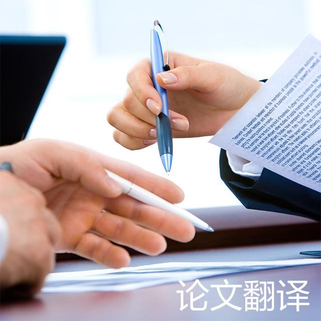 专业论文翻译公司_行业信息网