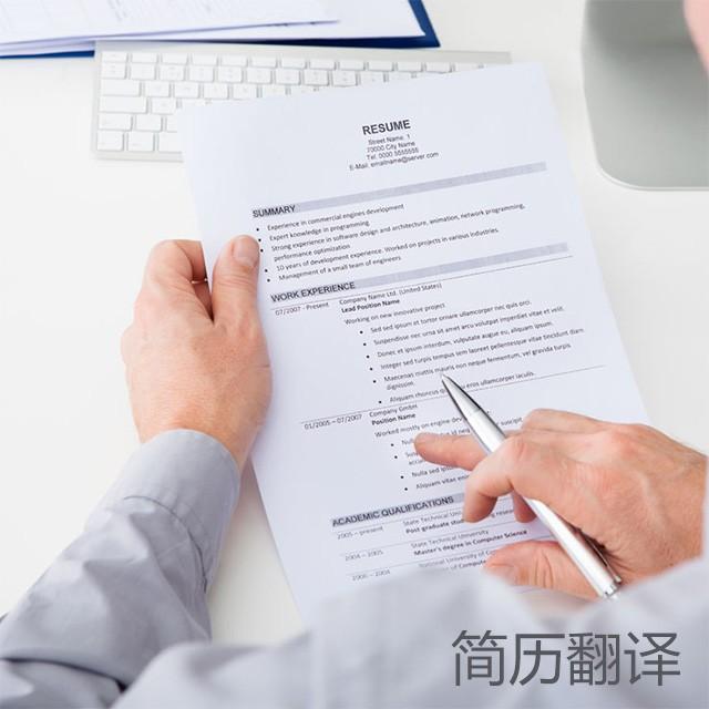 个人简历翻译软件_行业信息网