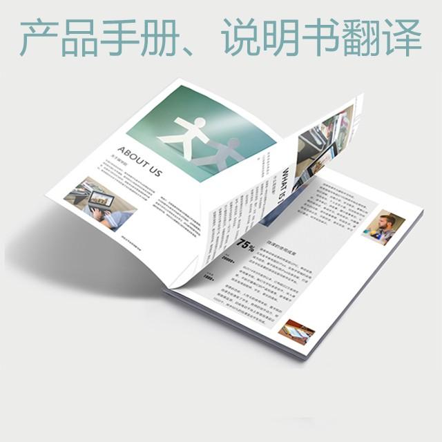 专业说明书翻译价格_95供求网