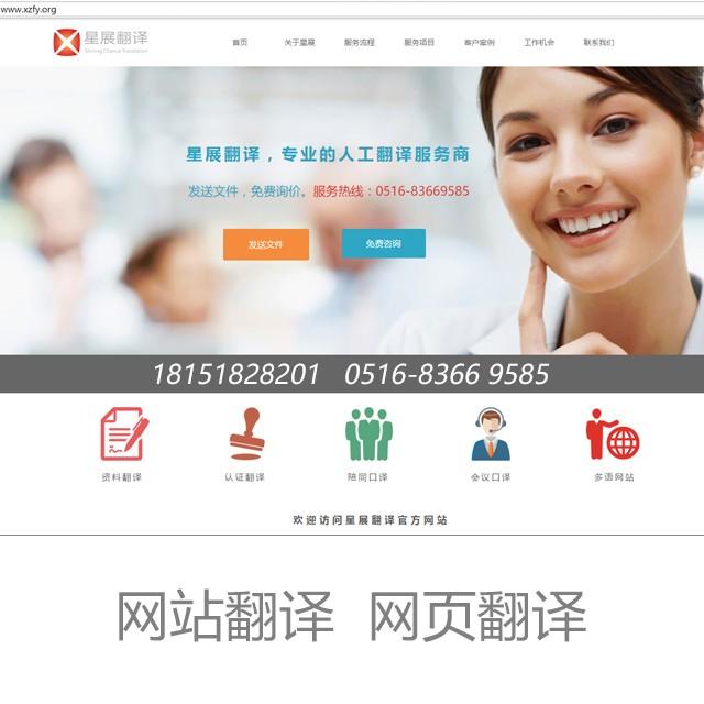 百度谷歌网页翻译公司电话_行业信息网