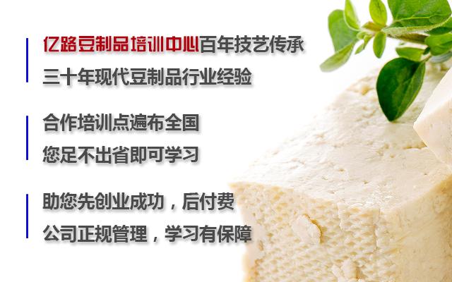 四川豆成品培训-高产豆腐技能学习基地-亿路办理征询(北京)无限公司