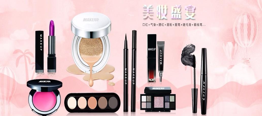*睫毛膏 眼影OEM 广州秀妆生物科技有限公司