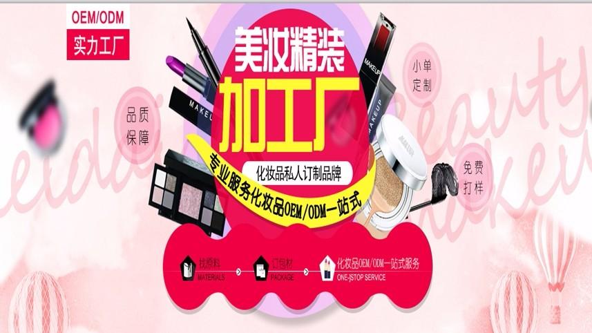 BB霜贴牌代加工/*睫毛膏OEM/广州秀妆生物科技有限公司