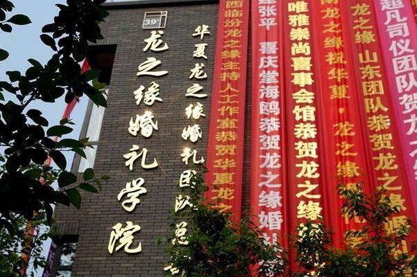北京婚礼策划师培训-婚礼婚庆主持稿-华夏龙之缘(北京)文化传媒有限公司
