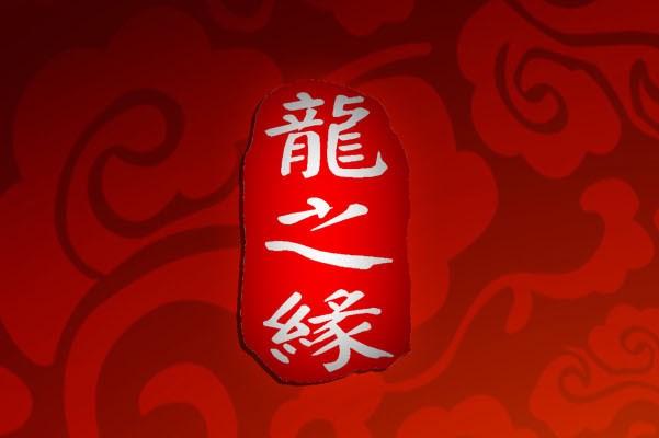 婚礼主持-主持音乐-华夏龙之缘(北京)文化传媒有限公司