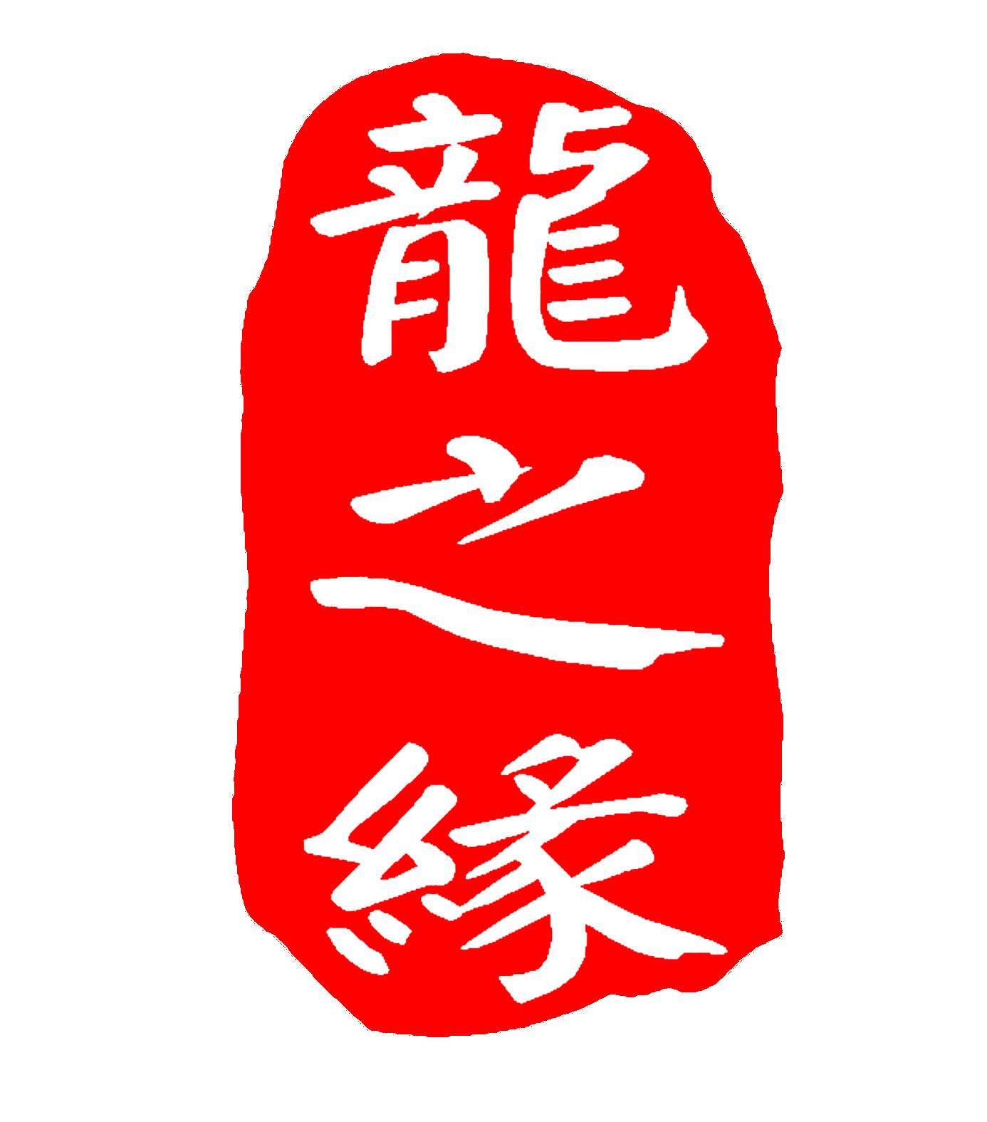 婚礼学校-婚庆主持-华夏龙之缘(北京)文化传媒有限公司