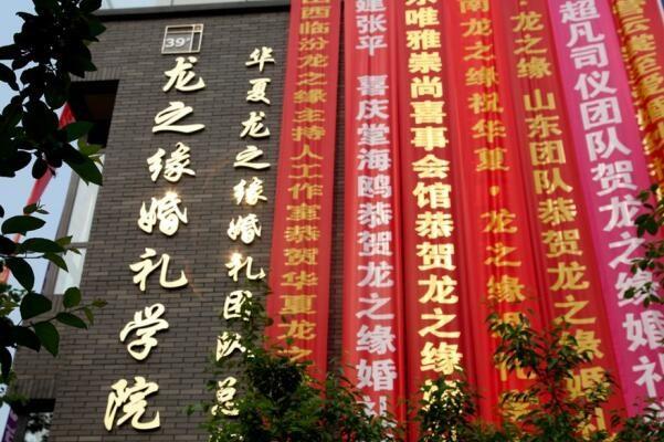 中式婚礼学院 主持人 华夏龙之缘(北京)文化传媒有限公司